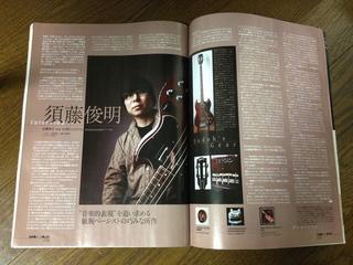 bass-mag-s.jpg
